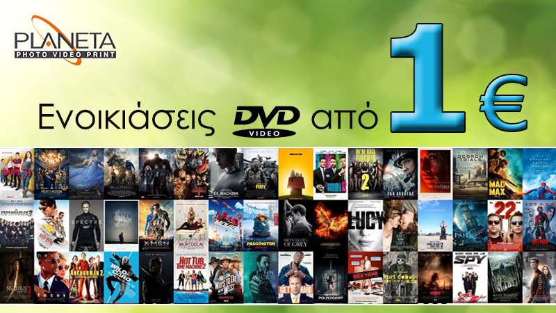 Ενοικιάσεις DVD - Bluray - Bluray 3D - PS3 - PS4