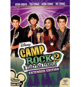 CAMP ROCK 2: Η ΤΕΛΕΥΤΑΙΑ ΣΥΝΑΥΛΙΑ